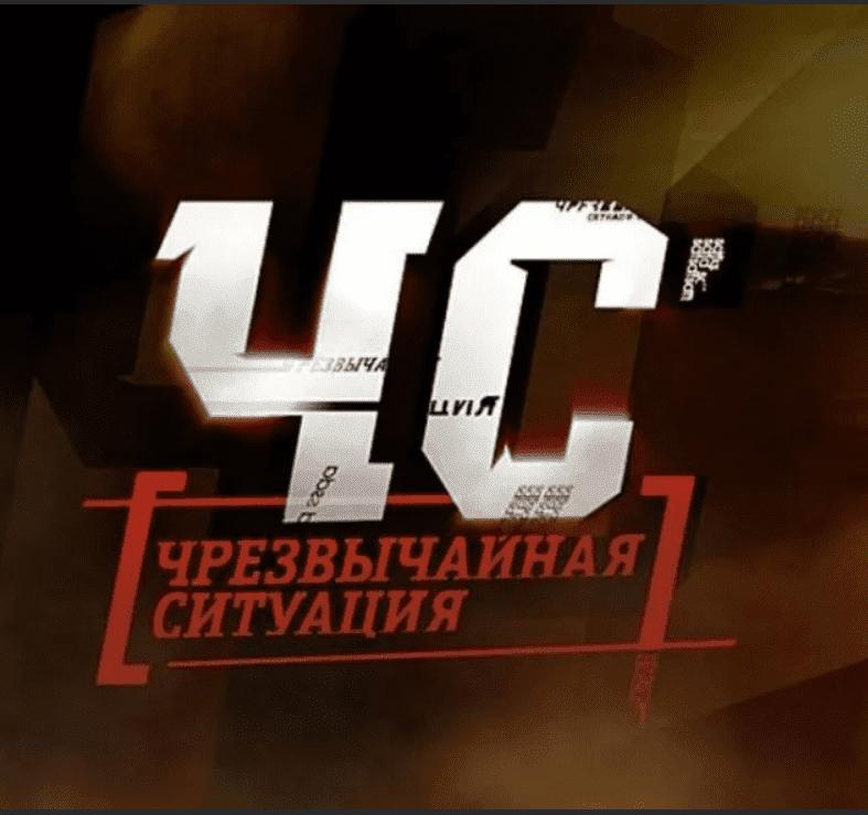 Чрезвычайная ситуация в Таганроге