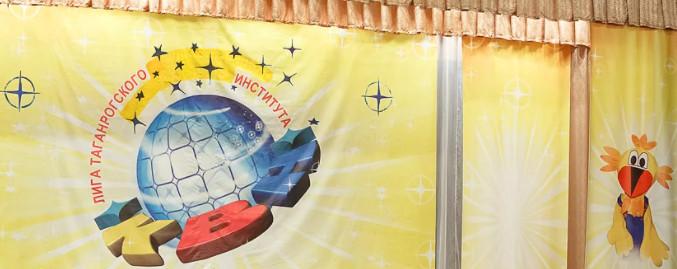 КВН снова в Таганроге прошёл в педагогическом институте