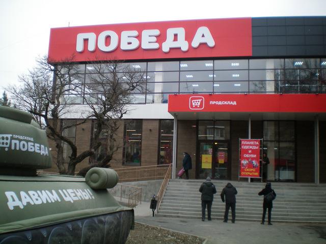 Магазин Победа на улице Лизы Чайкиной в Таганроге