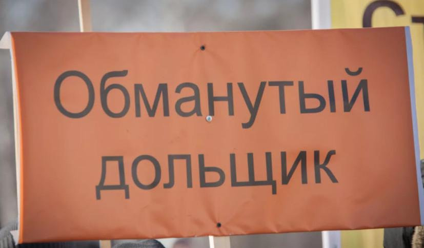 В Таганроге директор строительной фирмы обманул дольщиков