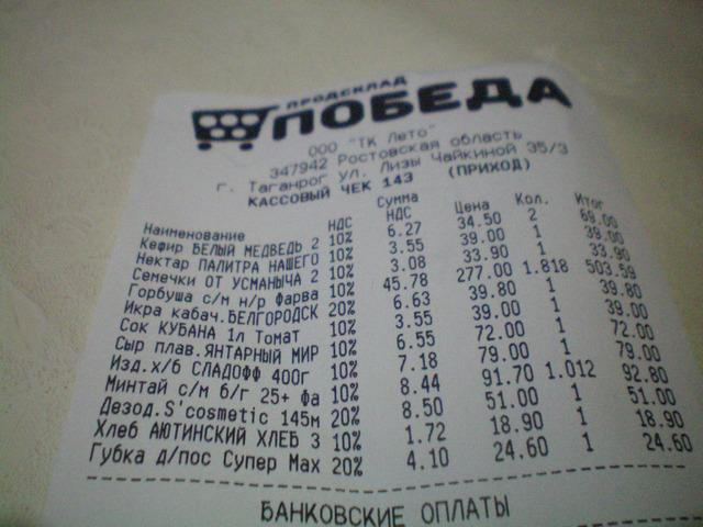 Чек с ценами продсклад Победа в Таганроге