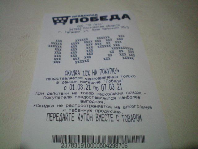 Магазин Победа открылся в Таганроге купон на скидку