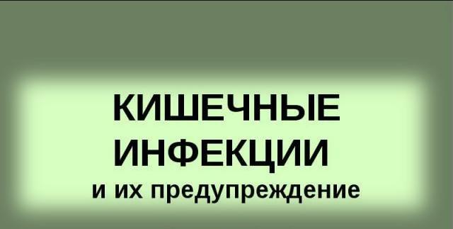 Рост кишечных инфекций в Таганроге продолжается