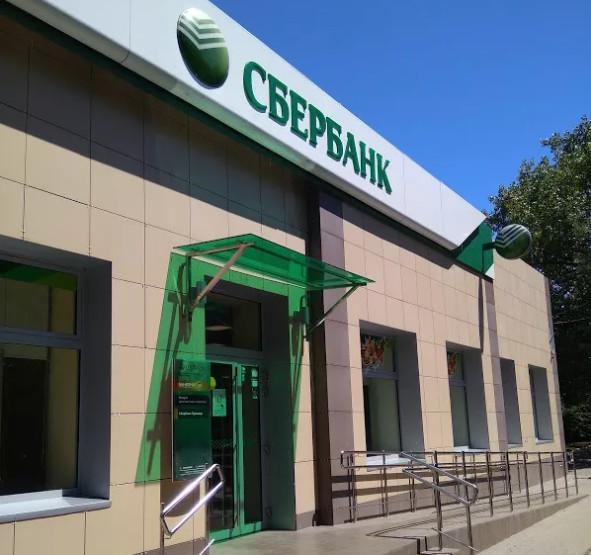 Сбербанк поможет Таганрогу с финансированием бюджета города