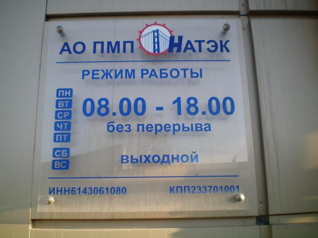 АО ПМП НАТЭК Таганрог изготовление металлоконструкций режим работы