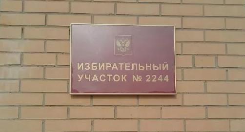 Явка избирателей на выборах президента в Таганроге остаётся высокой
