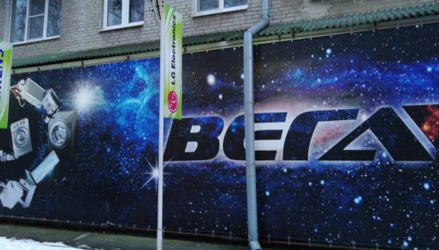Рекламный баннер магазина Вега в Таганроге