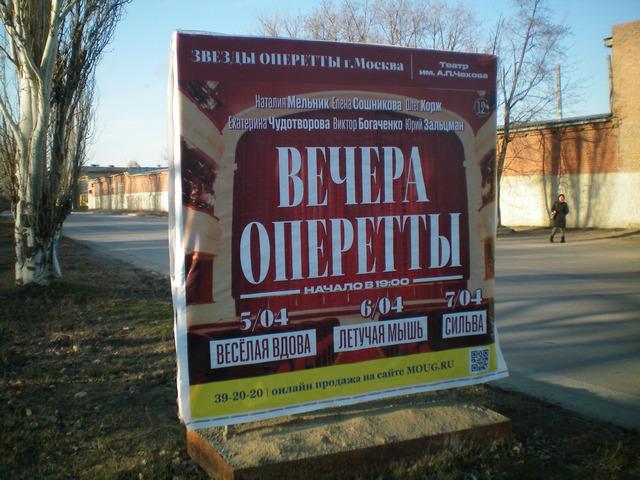 Оперетта в Таганроге с участием звёзд московской сцены запланирована на начало апреля 2021 года