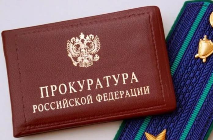 Помощник прокурора удостоверение работника прокуратуры