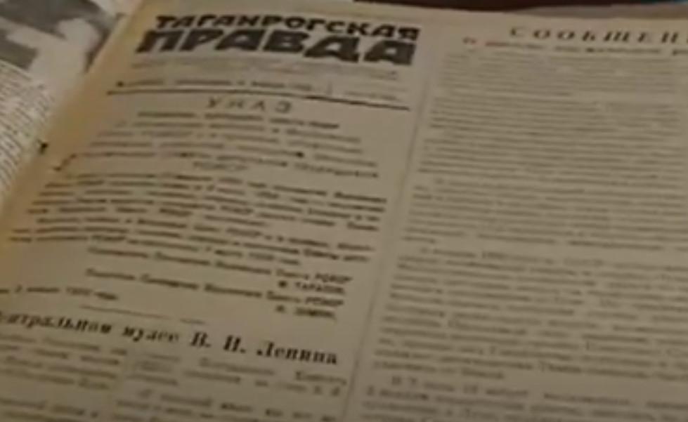 Газета Таганрогская правда отметила 100 летний юбилей