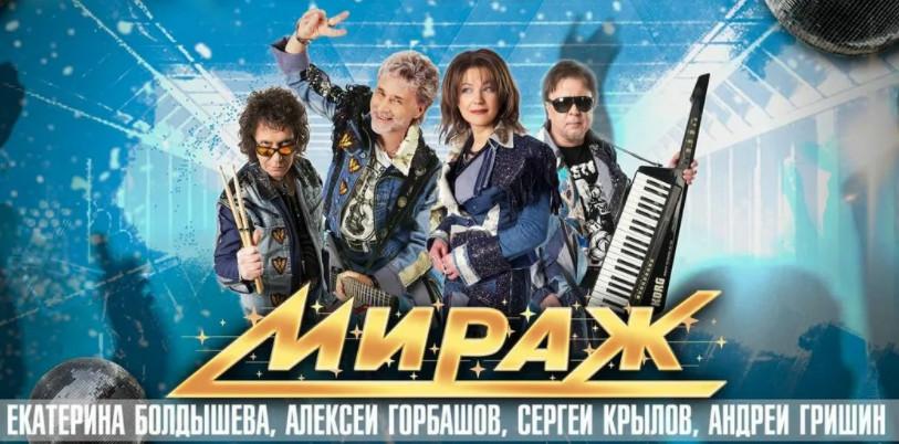 Группа мираж должна была дать эксклюзивный концерт в Таганроге