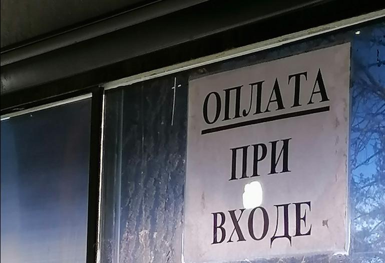 Маршрутки Таганрога оплата за проезд при входе