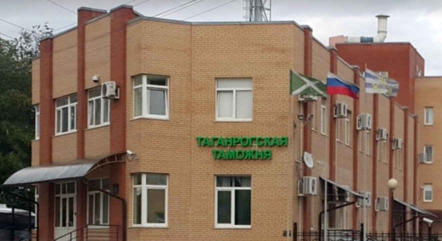 Таганрогская таможня