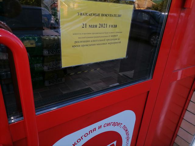 Алкоголь в Таганроге запрещён к продаже в магазинах