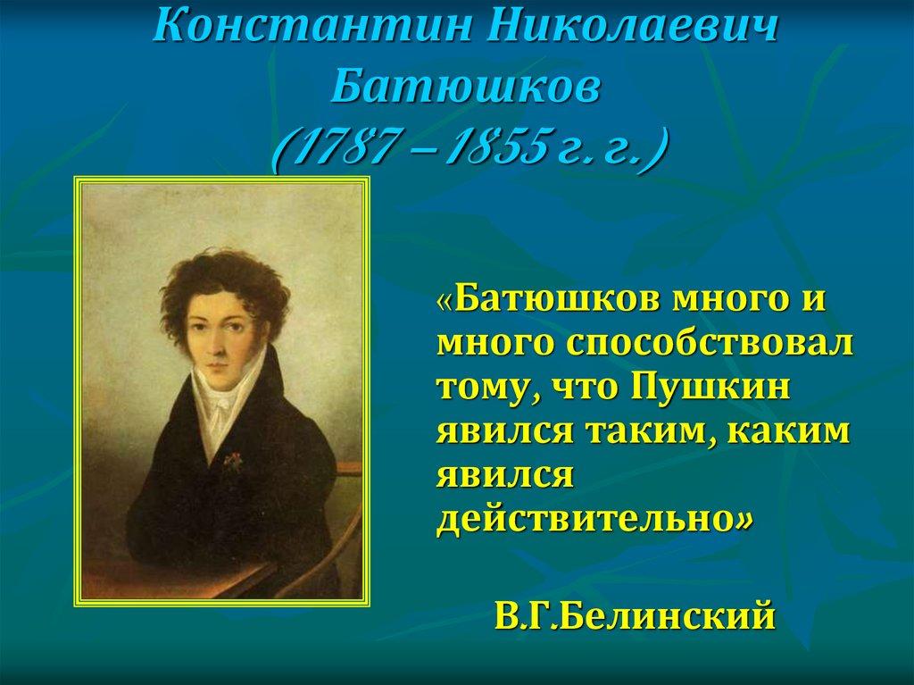 Поэт Константин Николаевич Батюшков