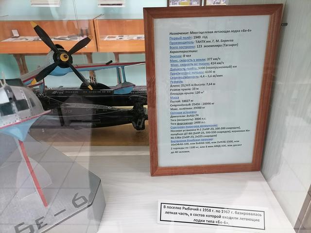 Технические характеристики летающей лодки Бе-6 Вилючинск краеведческий музей
