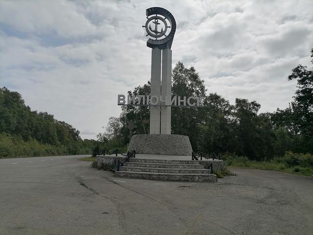 Вилючинск памятный знак на въезде в город